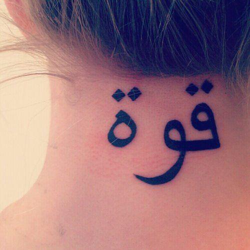 Arabic Tattoo.1jpg