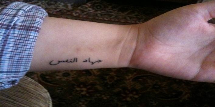 Arabic Tattoo.5