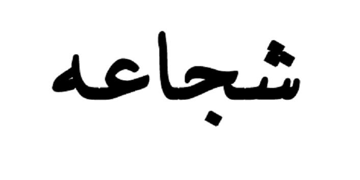 Arabic Tattoo.6