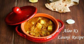 Aloo Ki Launji Recipe