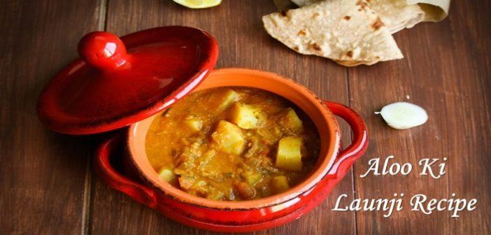 Try This Quick Aloo Ki Launji Recipe at Home